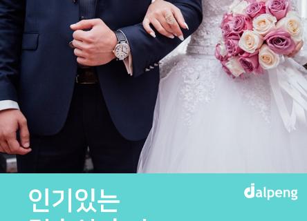 인기있는 결혼식 축가