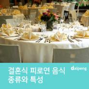 결혼식 피로연 음식 종류와 특성