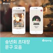 송년회 초대장 문구 모음