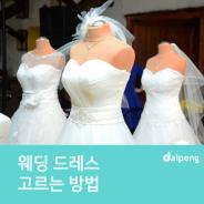 웨딩 드레스 고르는 방법