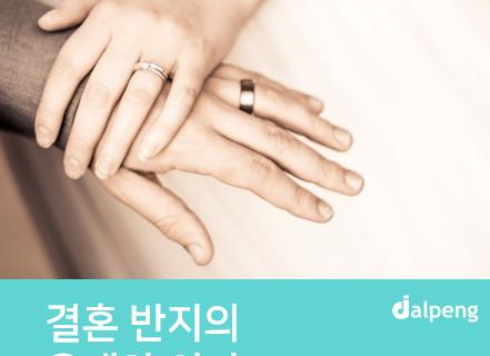 결혼 반지의 유래와 의미