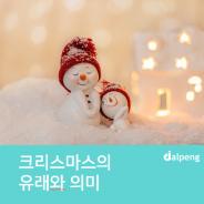 크리스마스의 유래와 의미