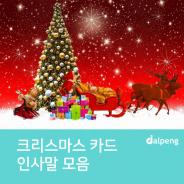 크리스마스 카드 인사말 모음