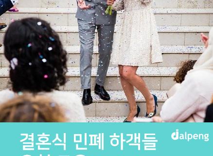결혼식 민폐 하객들 유형 모음