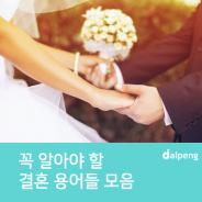 꼭 알아야 할 결혼 용어들 모음
