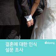 결혼에 대한 인식 설문조사