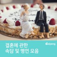 결혼에 관한 속담 및 명언 모음