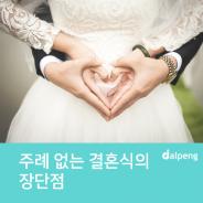 주례 없는 결혼식의 장단점