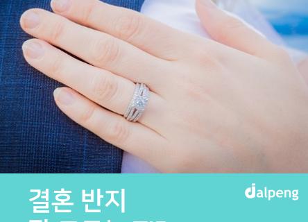 결혼 반지 잘 고르는 TIP