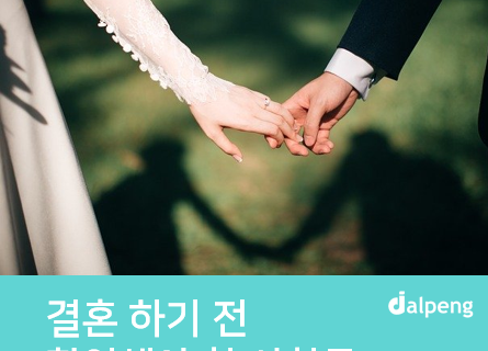 결혼하기 전 서로 확인해야 할 사항들