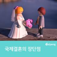 국제결혼의 장단점
