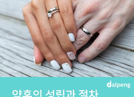 약혼의 성립과 절차