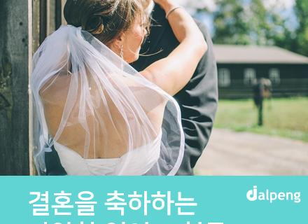 결혼을 축하하는 다양한 영어 표현들