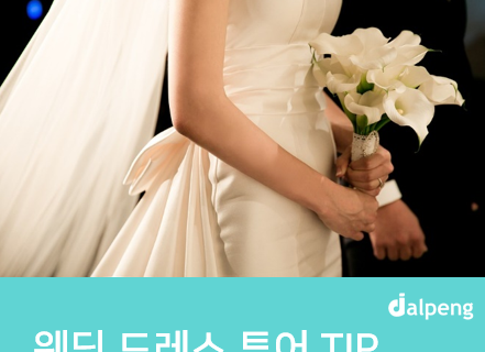웨딩 드레스 투어 TIP