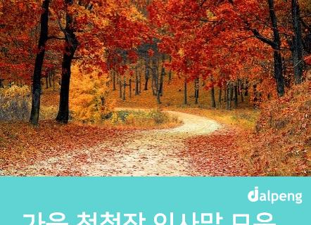 가을 청첩장 인사말 모음