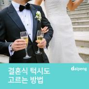 결혼식 턱시도 고르는 방법