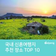 국내 신혼여행지 추천 장소 TOP 10