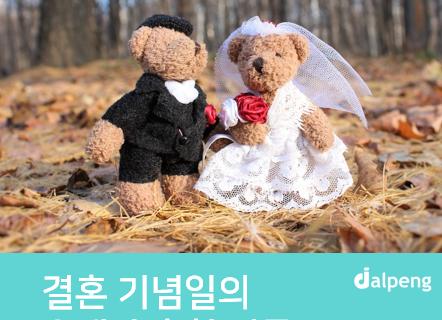 결혼기념일의 유래와 추천 선물
