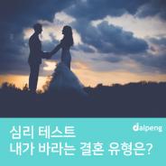 심리 테스트, 내가 바라는 결혼 유형은?