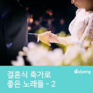 결혼식 축가로 좋은 노래들 – 2