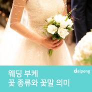 웨딩 부케 꽃 종류와 꽃말 의미