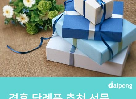 결혼 답례품 추천 선물