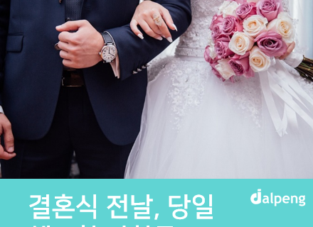 결혼식 전날,당일 체크할 사항들