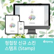 청첩장 Stamp 신규 스킨 업데이트