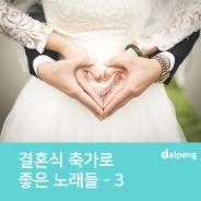 결혼식 축가로 좋은 노래들 – 3