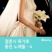 결혼식 축가로 좋은 노래들 – 4