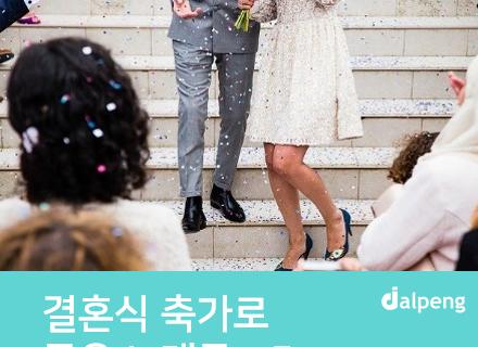 결혼식 축가로 좋은 노래들 – 5
