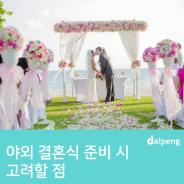 야외 결혼식 준비 시 고려할 점